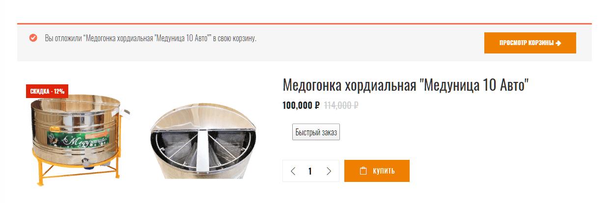 Как купить?
