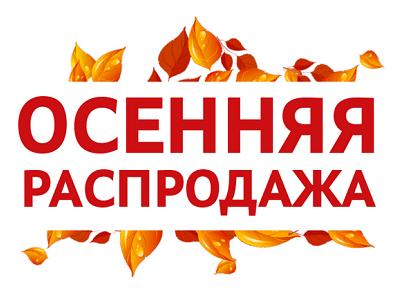 """Осенняя акция """"Скидка до -12%""""!"""